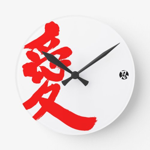 [Kanji] Love Round Clock in handwriting Kanji © Zangyo Ninja