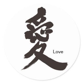 [Kanji] Love Stickers brushed kanji