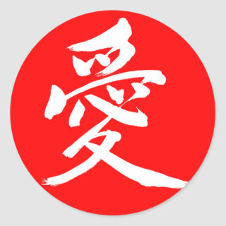 [Kanji] Love Round Sticker brushed kanji