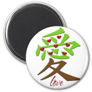Kanji Love the Earth Magnet