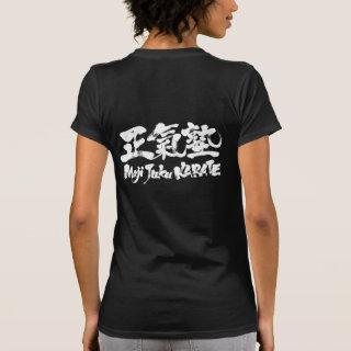 [Kanji] Maji-Juku KARATE Tshirt brushed kanji