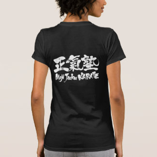 [Kanji] Maji-Juku KARATE Tshirt