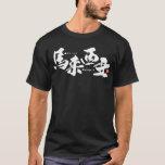Kanji - Malaysia - T-Shirt