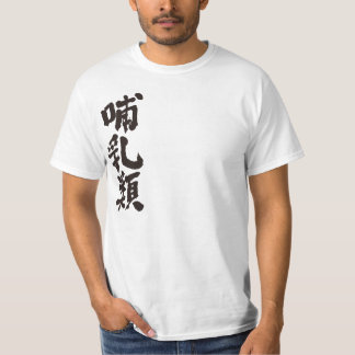 [Kanji] mammals Shirt