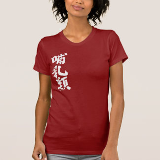 [Kanji] mammals T-shirt
