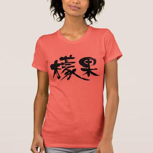 [Kanji] mango T Shirt brushed kanji