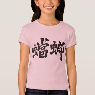 [Kanji] mantis T-Shirt