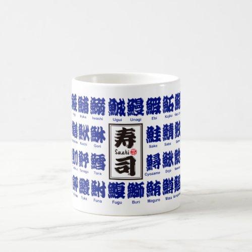 [Kanji] many kind of fishes for Sushi Coffee Mug brushed kanji