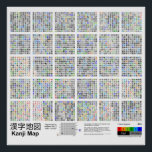 "Kanji Map Poster<br><div class=""desc"">Kanji wall map. 18067x17175px PNG rendered from SVG.</div>"