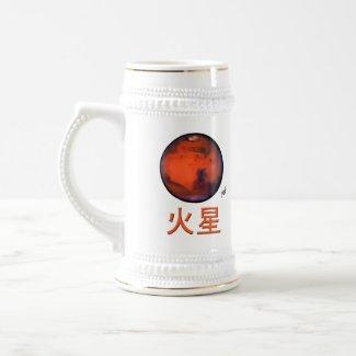 Kanji Mars Beer Stein