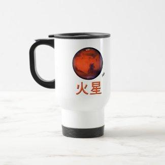 Kanji Mars Travel Mug