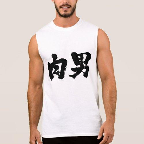 [Kanji] meat man Sleeveless T-shirts brushed kanji