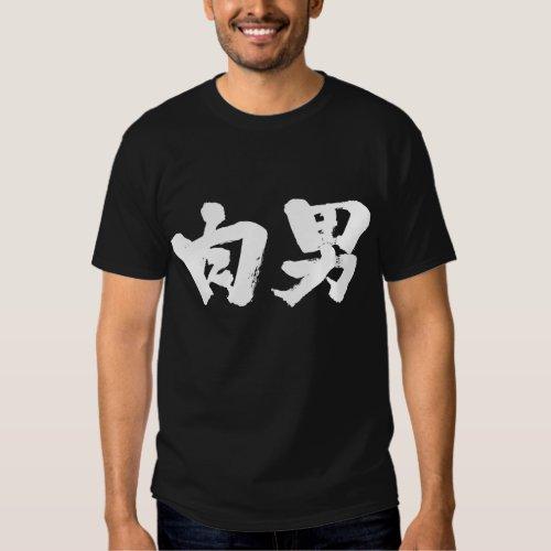 [Kanji] meat man T-shirt brushed kanji