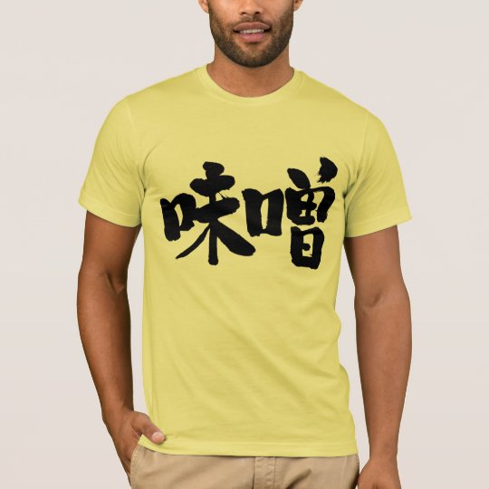 [Kanji] Miso and Soy paste T-Shirt