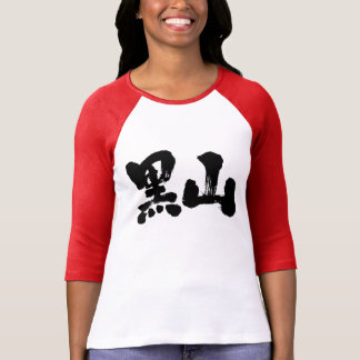 [Kanji] Montenegro T Shirt