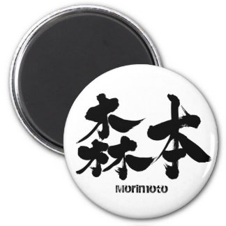 [Kanji] Morimoto 2 Inch Round Magnet