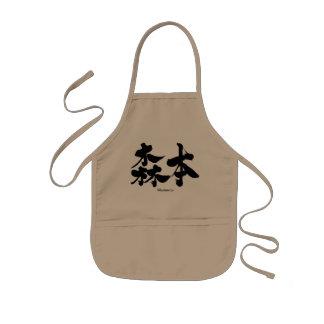[Kanji] Morimoto Apron