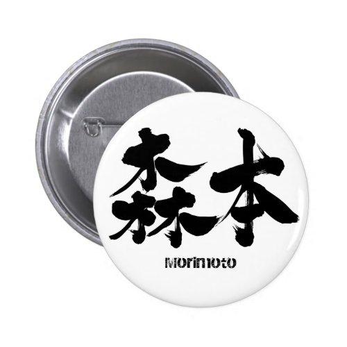 [Kanji] Morimoto Button brushed kanji