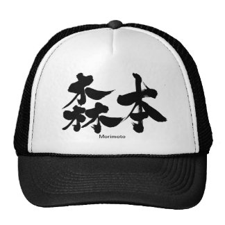 [Kanji] Morimoto Gorros