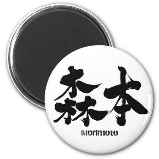 [Kanji] Morimoto Imán Redondo 5 Cm