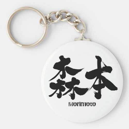 [Kanji] Morimoto Keychain brushed kanji