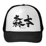 [Kanji] Morimoto Trucker Hat
