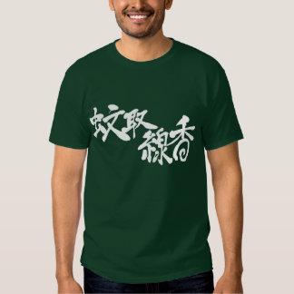 [Kanji] mosquito coil Tee Shirt