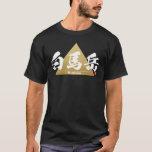 Kanji - Mount Shirouma - T-Shirt