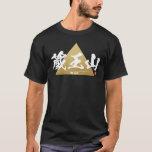 Kanji - Mount Zaō - T-Shirt