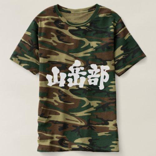 [Kanji] mountaineering club T-shirt brushed kanji
