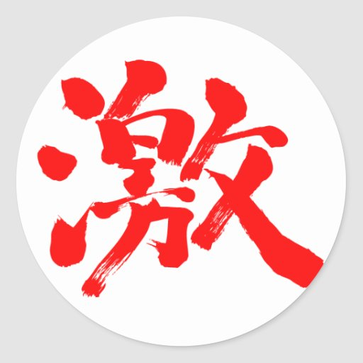 [Kanji] much and very Classic Round Sticker