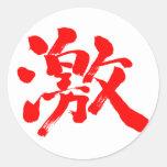 Kanji much very シール in handwriting Kanji © Zangyo Ninja