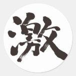 Kanji much very 丸形シール・ステッカー in handwriting Kanji © Zangyo Ninja