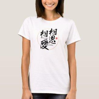 Kanji - mutual love - T-Shirt