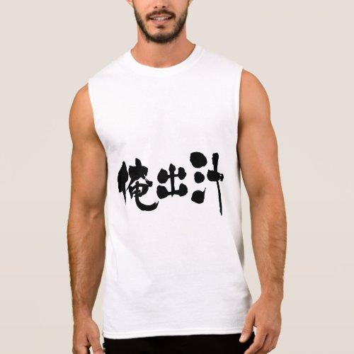[Kanji] my soup stock Sleeveless Shirt brushed kanji