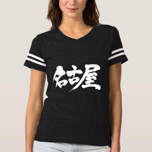 [Kanji] nagoya Shirts brushed kanji