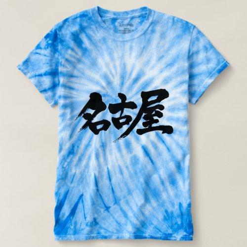 [Kanji] nagoya Tee Shirt brushed kanji