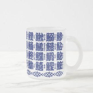 Kanji Names of Fish Frosted Glass Coffee Mug