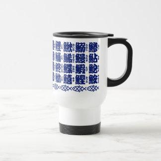 Kanji Names of Fish Travel Mug