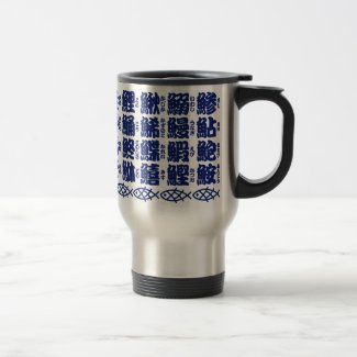 Kanji Names of Fish Travel Mug
