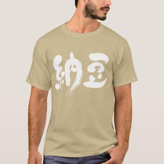 [Kanji] Natto T-Shirt