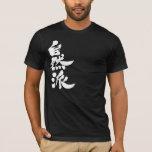 naturalist, chinese, charactors, japanese, callygraphy, 書, 漢字, 自然派, しぜんは