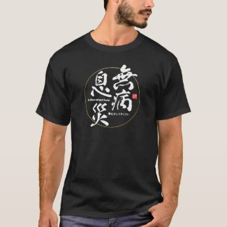Kanji - No illness and good health - T-Shirt