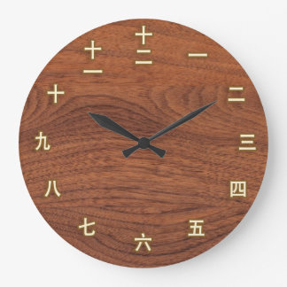 Kanji Numbers on Wood Wall Clock