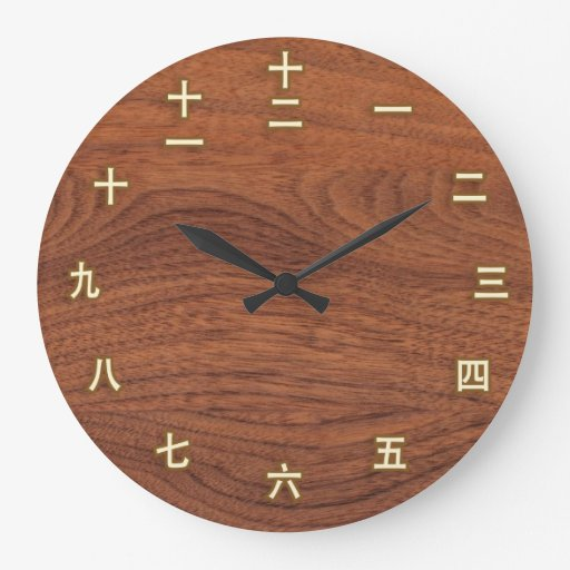 Kanji Numbers On Wood Wall Clock Zazzle