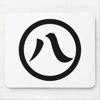 Kanji numeral eight, in circle mouse pad