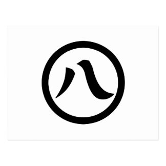 Kanji numeral eight, in circle postcard