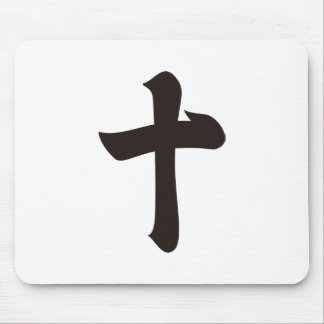 Kanji numeral ten mouse pad