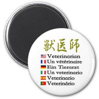Kanji Occupational Title [Veterinarian] Magnet