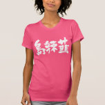 [Kanji] Okinawa scallion Tee Shirt brushed kanji